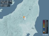 2014年09月03日17時14分頃発生した地震