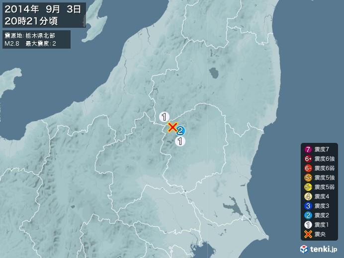地震情報(2014年09月03日20時21分発生)