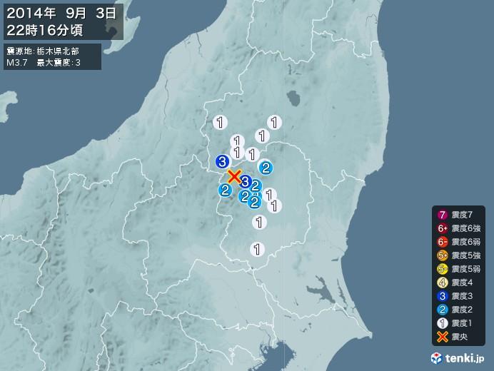 地震情報(2014年09月03日22時16分発生)