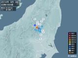 2014年09月03日22時16分頃発生した地震