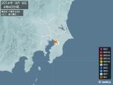 2014年09月08日04時40分頃発生した地震
