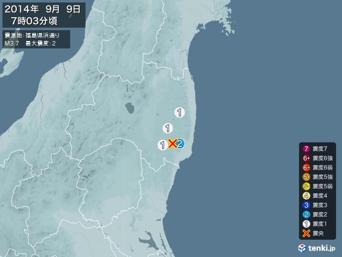 地震情報(2014年09月09日07時03分発生)