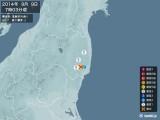2014年09月09日07時03分頃発生した地震