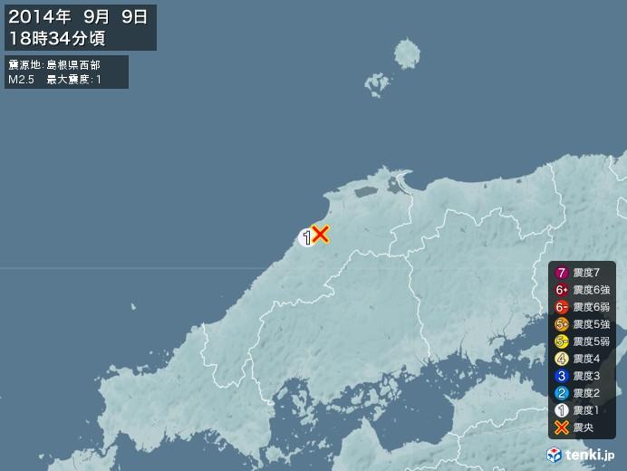 地震情報(2014年09月09日18時34分発生)