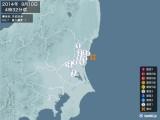 2014年09月10日04時32分頃発生した地震
