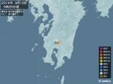 2014年09月10日05時25分頃発生した地震