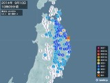 2014年09月10日10時09分頃発生した地震