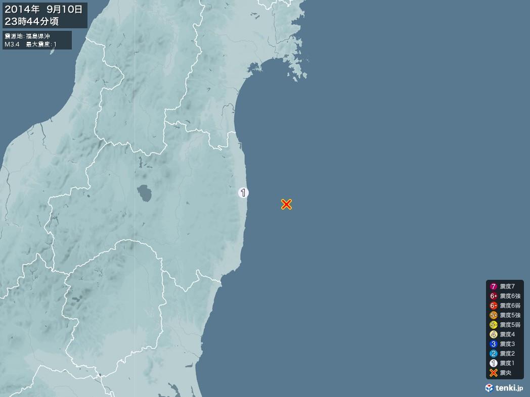地震情報 2014年09月10日 23時44分頃発生 最大震度:1 震源地:福島県沖(拡大画像)