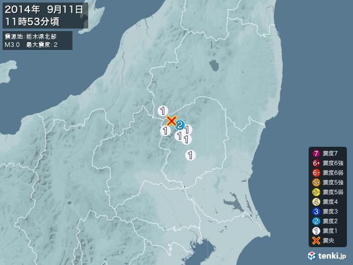 地震情報(2014年09月11日11時53分発生)
