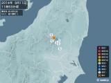 2014年09月11日11時53分頃発生した地震