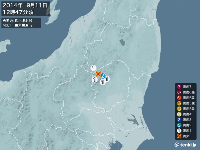 地震情報(2014年09月11日12時47分発生)
