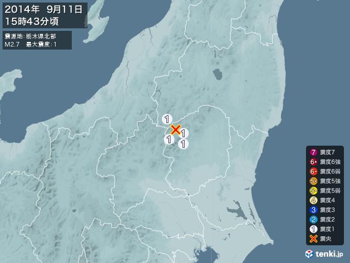 地震情報(2014年09月11日15時43分発生)