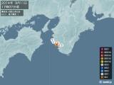 2014年09月11日17時07分頃発生した地震