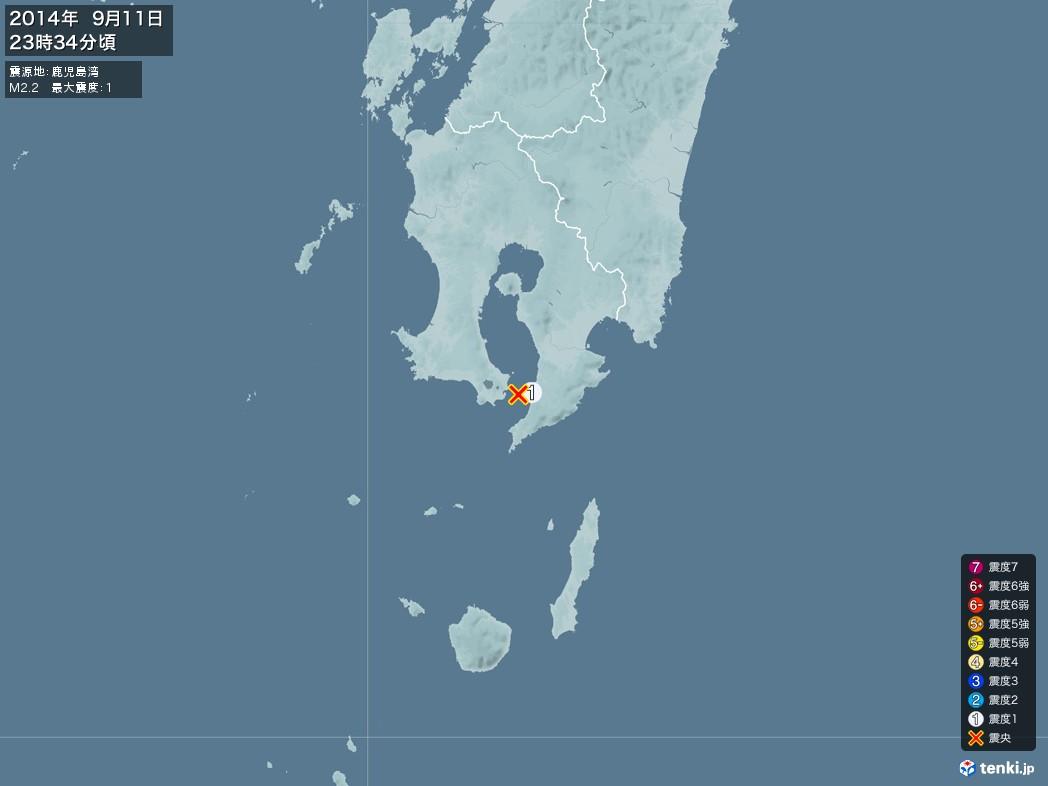 地震情報 2014年09月11日 23時34分頃発生 最大震度:1 震源地:鹿児島湾(拡大画像)