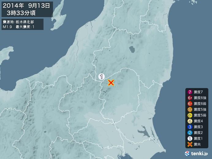 地震情報(2014年09月13日03時33分発生)