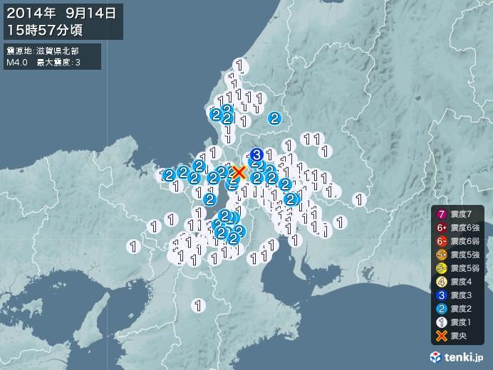 地震情報(2014年09月14日15時57分発生)