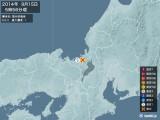 2014年09月15日05時56分頃発生した地震