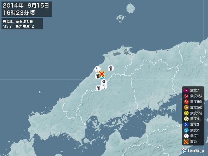 地震情報(2014年09月15日16時23分発生)