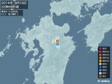 2014年09月16日22時55分頃発生した地震