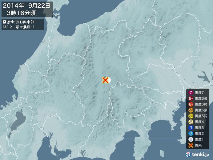 地震情報(2014年09月22日03時16分発生)