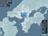 2014年09月23日12時32分頃発生した地震