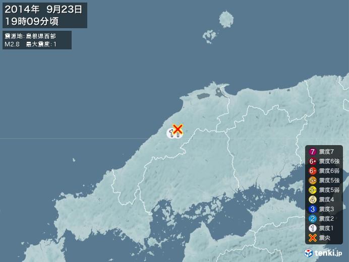 地震情報(2014年09月23日19時09分発生)