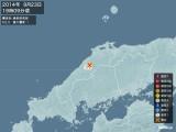 2014年09月23日19時09分頃発生した地震