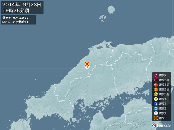 地震情報(2014年09月23日19時26分発生)