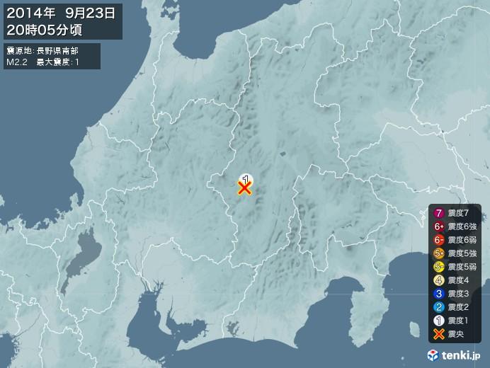 地震情報(2014年09月23日20時05分発生)
