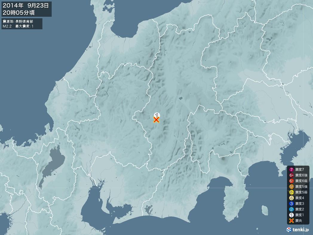 地震情報 2014年09月23日 20時05分頃発生 最大震度:1 震源地:長野県南部(拡大画像)