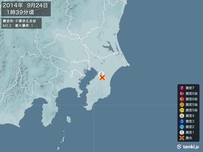 地震情報(2014年09月24日01時39分発生)