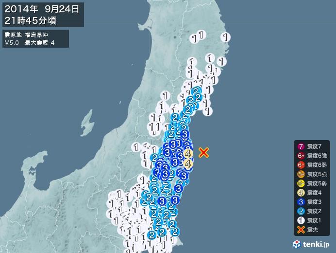 地震情報(2014年09月24日21時45分発生)