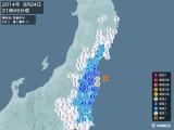 2014年09月24日21時45分頃発生した地震