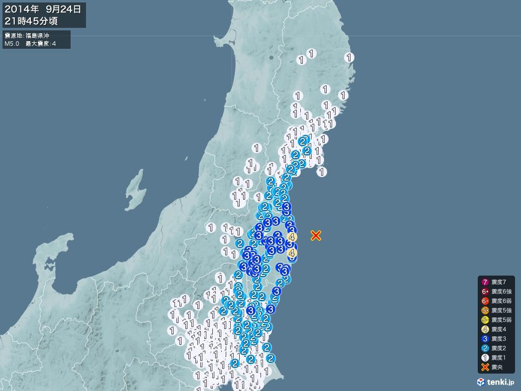 地震情報 2014年09月24日 21時45分頃発生 最大震度:4 震源地:福島県沖(拡大画像)