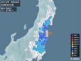 2014年09月24日22時30分頃発生した地震