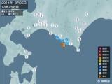 2014年09月25日13時25分頃発生した地震