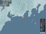 2014年09月25日21時53分頃発生した地震