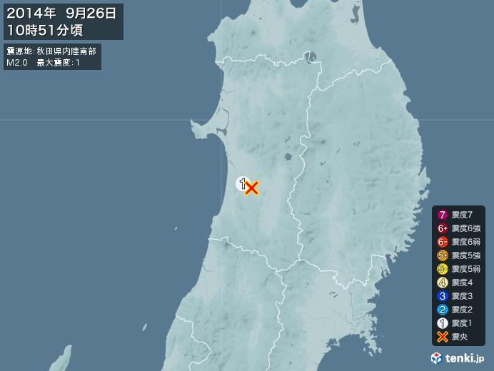 地震情報(2014年09月26日10時51分発生)