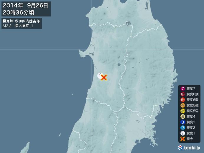 地震情報(2014年09月26日20時36分発生)