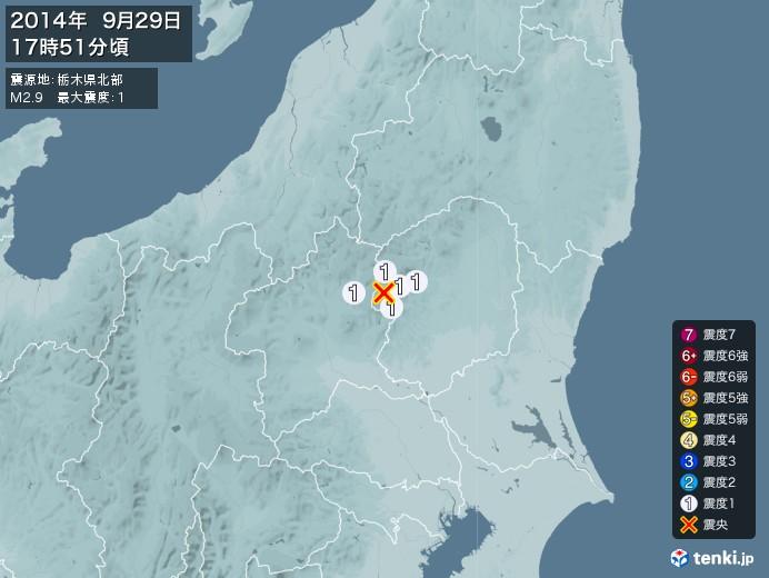 地震情報(2014年09月29日17時51分発生)