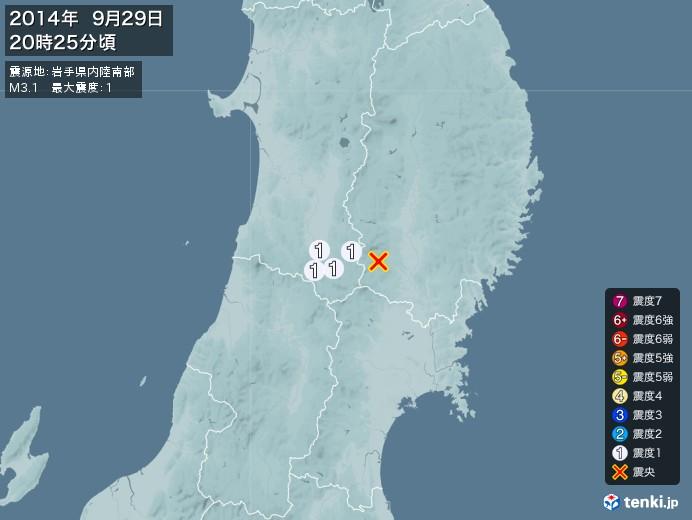 地震情報(2014年09月29日20時25分発生)