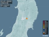2014年09月29日20時25分頃発生した地震