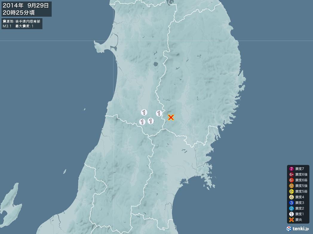 地震情報 2014年09月29日 20時25分頃発生 最大震度:1 震源地:岩手県内陸南部(拡大画像)