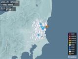 2014年09月30日19時23分頃発生した地震