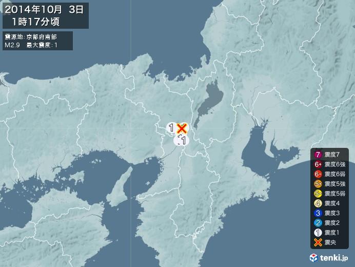 地震情報(2014年10月03日01時17分発生)