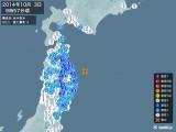 2014年10月03日09時57分頃発生した地震