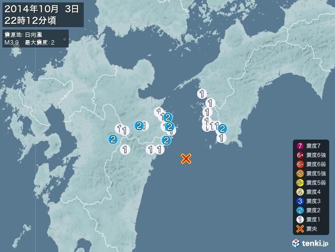 地震情報(2014年10月03日22時12分発生)