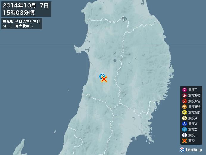 地震情報(2014年10月07日15時03分発生)