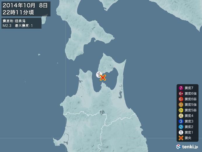 地震情報(2014年10月08日22時11分発生)