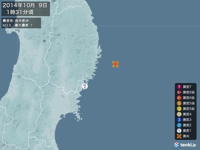 地震情報(2014年10月09日01時31分発生)